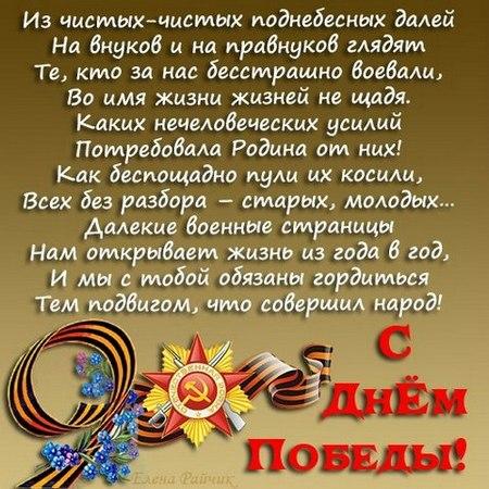 С праздником Победы!  Pojelanie-s-dnem-pobedi-1_0